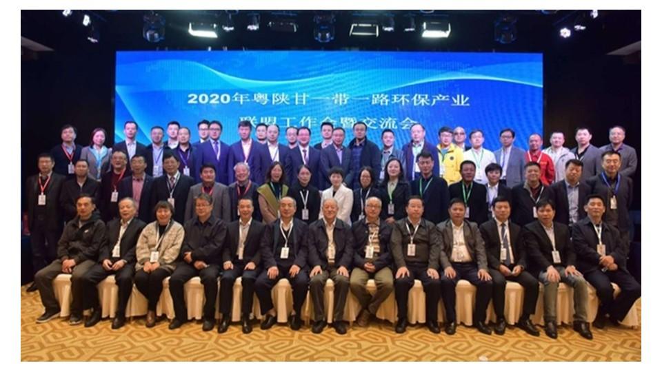 打造粤陕甘环保产业联盟 共建一带一路生态文明圈