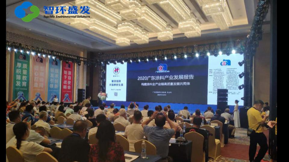 参加2020广东涂料产业发展大会简讯