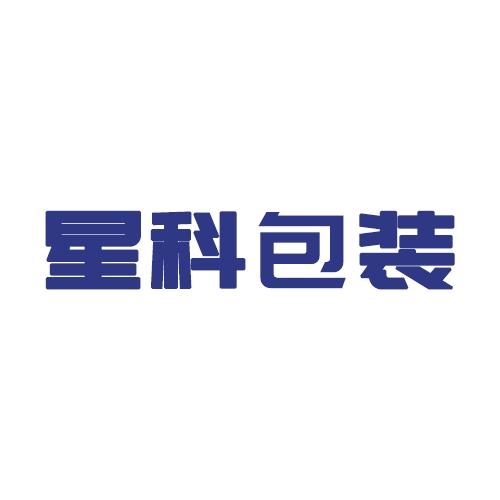 智环盛发合作客户-星科包装(上海)有限公司