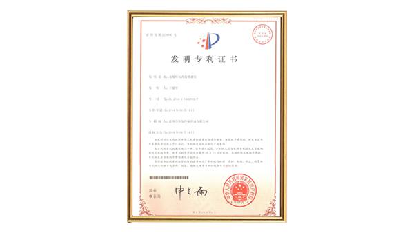 智环盛发内循环风喷漆房发明专利证书