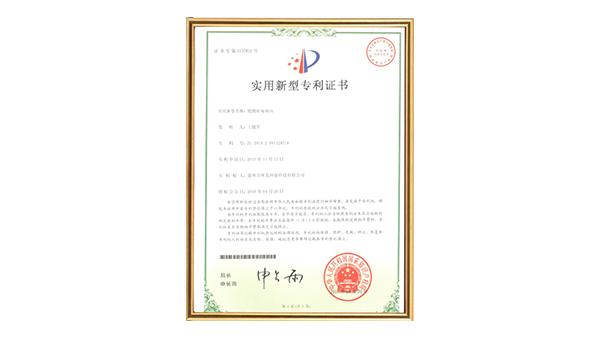 智环盛发便携式防毒面具发明专利证书