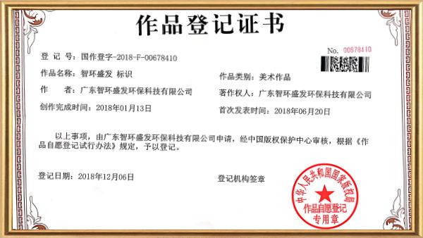 智环盛发商标版权证书