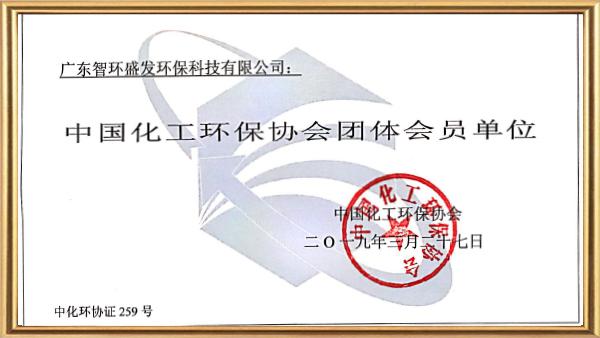 智环盛发中国化工环保协会会员证书