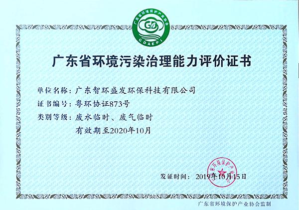 广东省环境污染治理能力评价证书_副本