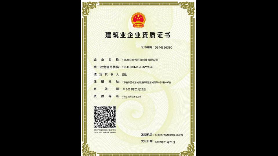【喜讯】热烈祝贺公司取得环保工程专业承包资质