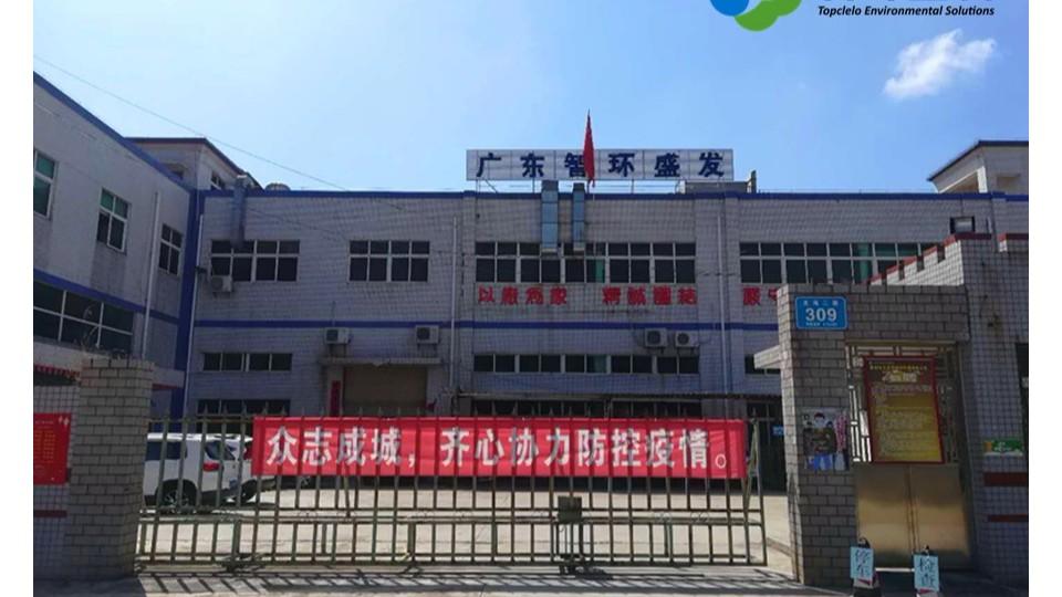 广东智环盛发环保科技有限公司抗击疫情简讯