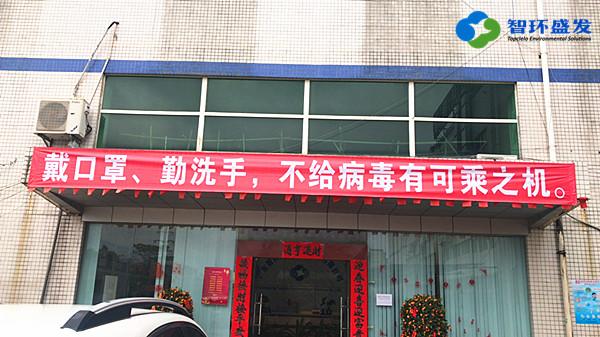 广东智环盛发防疫工作
