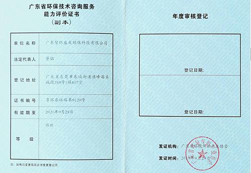 广东省环境污染咨询能力评价证书499_副本